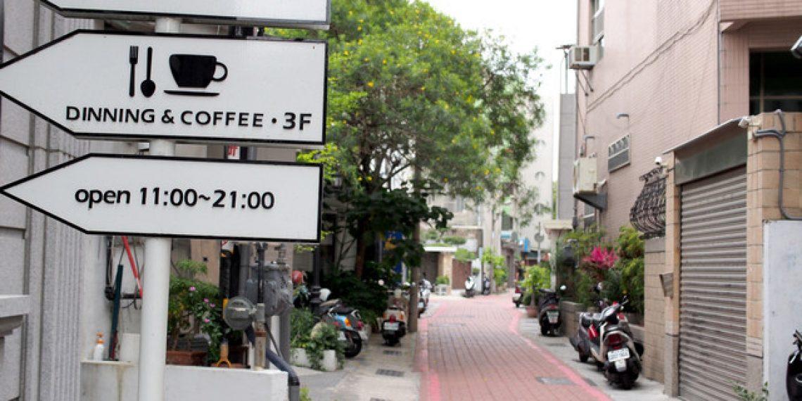 【台南 Tainan】成大商圈大學路18巷22巷享受悠閒的午茶時光