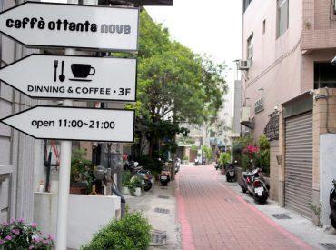 之前來台南都是在後站商圈逛街用餐 沒想到在大學路裡面的巷弄居然隱藏這麼多有特色的咖啡店!