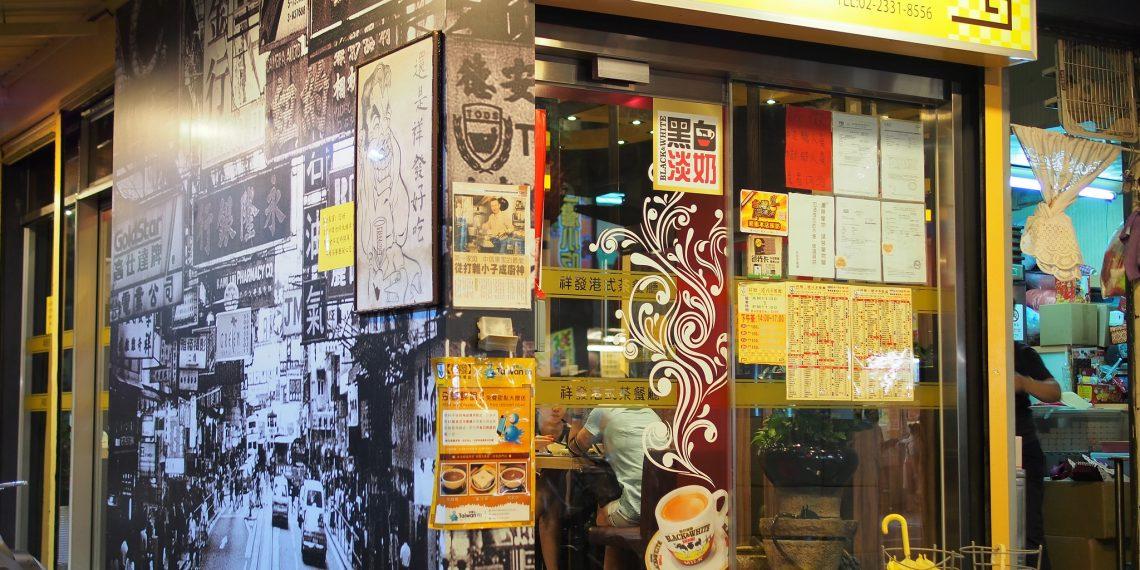 【台北 Taipei】道地港式茶餐廳-祥發西門店