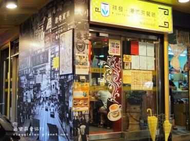 來西門町用餐又多了一間選擇 原本在東區小有名氣的祥發港式茶餐廳  在西門也開了間分店