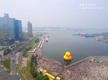 白天我又來看一次小鴨 因為這天有颱風 小鴨中午前要先消氣 所以今天來看的人潮又更多了 因為颱風的影響 今天 […]