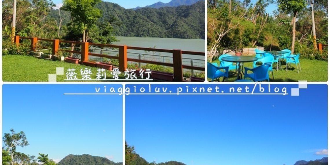 【桃園 Taoyuan】石門水庫無敵美景陪伴之大灣坪咖啡
