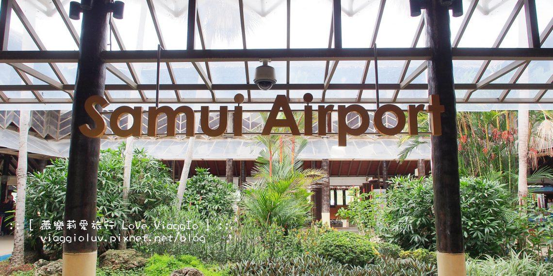 【泰國 Thailand】曼谷蘇美島6日自由行序 泰國落地簽蘇美島轉機及旅遊資訊分享