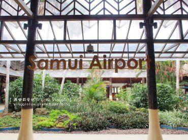 而這次的曼谷蘇美島六日遊  因為很少旅行社有這樣的行程 所以乾脆全部都自己來  也分享這次自助旅行的心得