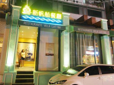 從澳門來的帆船餐廳在台北東區開幕了 這個位置越看越眼熟  原來是之前的主婦之店