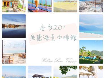 藍天大海就是有一種讓人心情變好的療癒魔力 因為喜歡看海  走遍台灣大大小小的看海景點 整理出全台20間海景咖啡  分享給喜歡海景的人