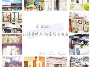 按讚加入粉絲團不知道從什麼時候 開始喜歡欣賞老屋建築 走進老屋細細品味舊時光 那些台灣曾經走過的美麗故事  […]