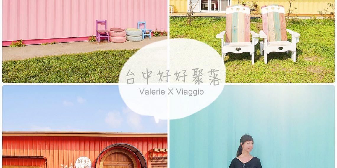 【台中 Taichung】好好聚落文創園區 馬卡龍夢幻色系貨櫃屋 IG熱門拍照景點