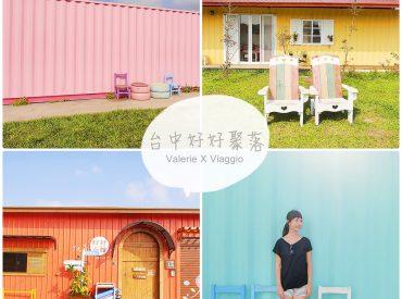 最近興起的台中文創園區好好聚落  有許多夢幻色系的貨櫃屋 深得愛拍照女孩的青睞