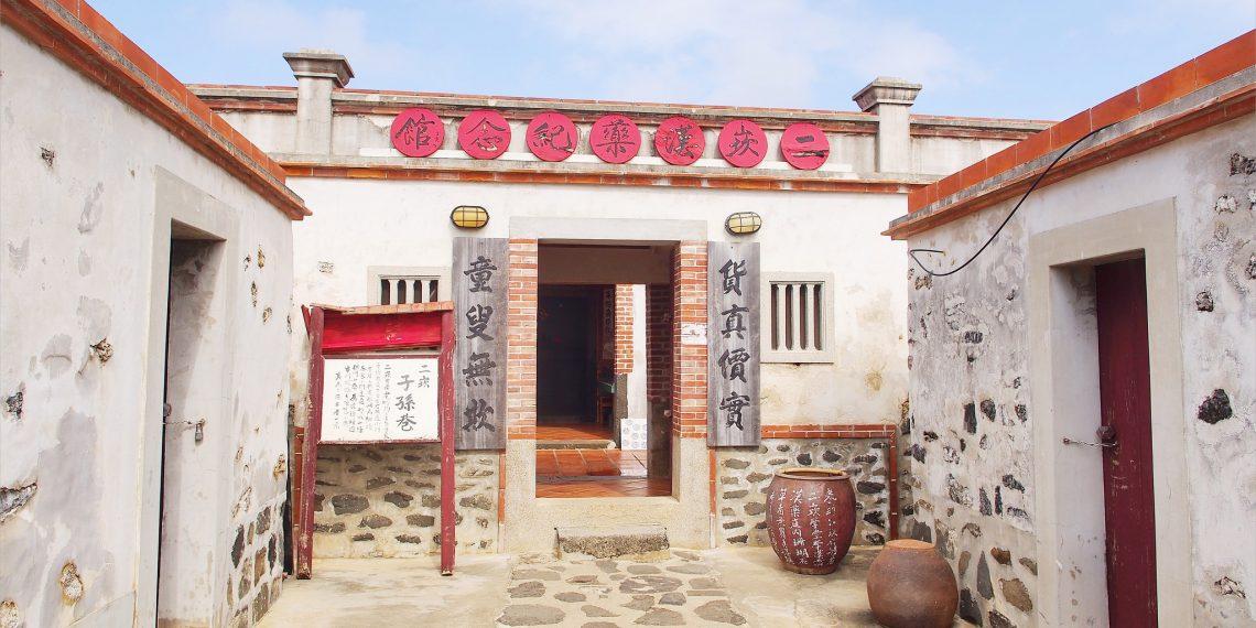 【澎湖 Penghu】二崁聚落 西嶼鄉三級古蹟 走進澎湖400年古厝的老時光