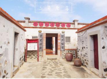 二崁聚落是台灣保留最完整的古厝聚落 結合了澎湖在地建築特色  風格與台灣本島有些不同