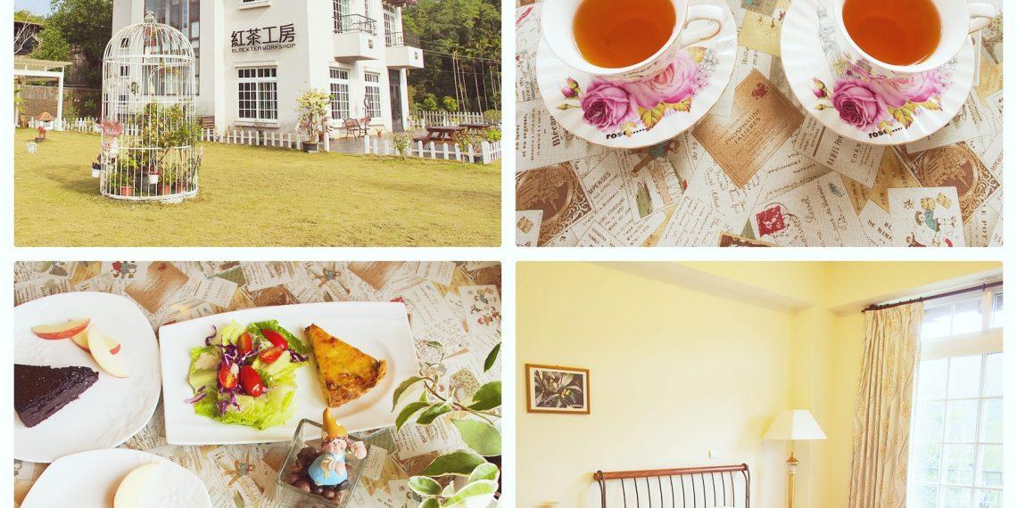 【南投 Nantou】日月潭民宿紅茶工房 來紅茶的故鄉品好茶 手作美味下午茶餐點