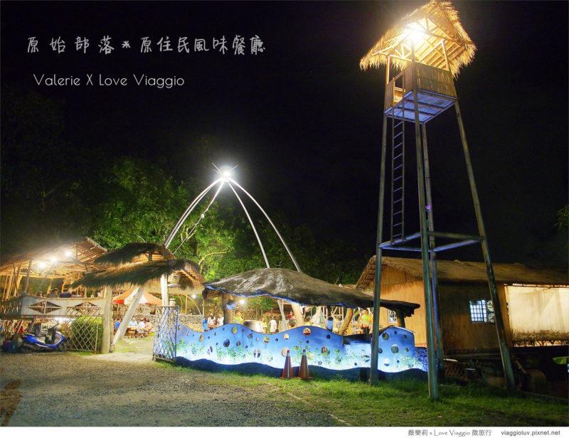 台東原始部落 @薇樂莉 Love Viaggio | 旅行.生活.攝影