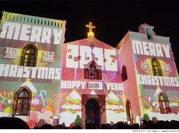 屏東一年一次的萬金教堂光雕秀  已經成為耶誕節的一大盛事 今年活動從12/10號開始一持續到耶誕節當天  光雕秀則是六日的晚上 教堂外家家戶戶也佈置了馬槽等造景  感受整個小鎮歡度節日的氣氛