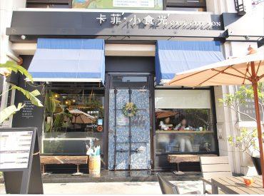 店裡座位不少  假日熱門時段幾乎是高朋滿座 餐點結合各種異國料理  像是日式 東南亞或是法式風味 以早午餐來說不僅有創意  選擇種類也很多