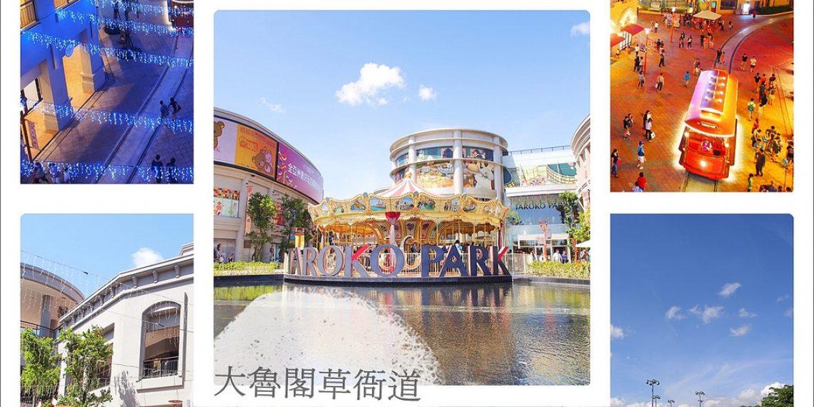 【高雄 Kaohsiung】大魯閣草衙道 日本鈴鹿賽道樂園 結合娛樂運動的購物中心Taroko Park