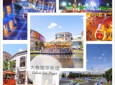 大魯閣草衙道是第一間結合遊樂、購物與運動的新型態購物中心 有別以往的創新方式  一開幕就吸引大批人潮