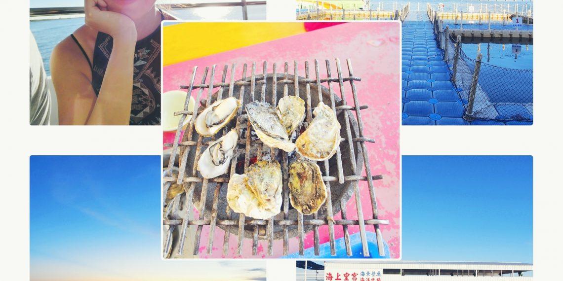 【澎湖 Penghu】搭船前往海洋牧場 品嚐大海現撈 最新鮮的烤牡蠣無限量供應