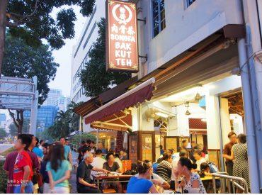 來到新加坡有許多不能錯過的美食  肉骨茶也是必品嚐的一道 這天我到克拉克碼頭  出捷運站發現對街有間大排長龍的餐廳 誤打誤撞讓我找到這間美食  待在新加坡的期間就造訪了好幾次