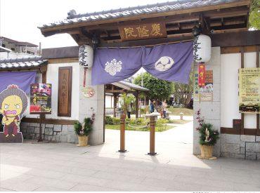 這次拜訪了文創園區 吉安慶修院 松園別館等等  充滿日式懷舊建築 這裡過去是日治時期的佈教所  也是台灣保存最完整的真言宗寺院
