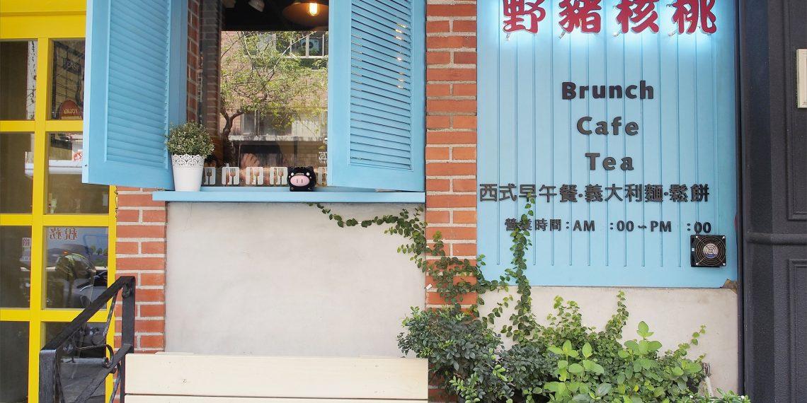 【台北 Taipei】板橋早午餐-野豬核桃 色彩繽紛的鄉村風餐廳