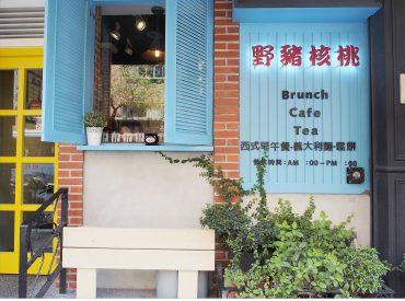 看到這麼可愛的鄉村風店面  原來是板橋另一間早午餐廳 野豬核桃的外觀色彩繽紛  擺了些綠色盆栽營造休閒氛圍