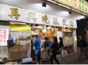 說到港式燒臘  不管是旅遊書和網站無不推薦再興和鏞記 再興入選了2015的港澳米其林指南  這次的香港美食之旅我們也來插旗