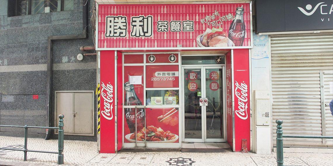 【澳門 Macau】澳門平民美食 勝利茶餐廳豬扒包早餐 瑪嘉烈葡式蛋塔