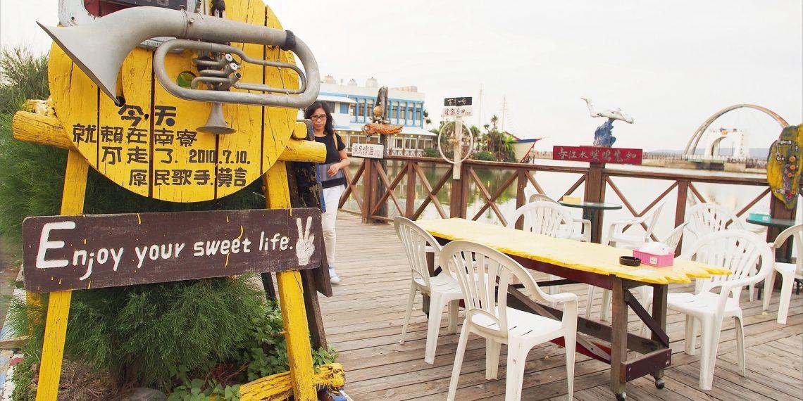 【新竹 Hsinchu】南寮漁港海屋CAFE 在漁港邊享用露天窯烤PIZZA和坦都烤雞
