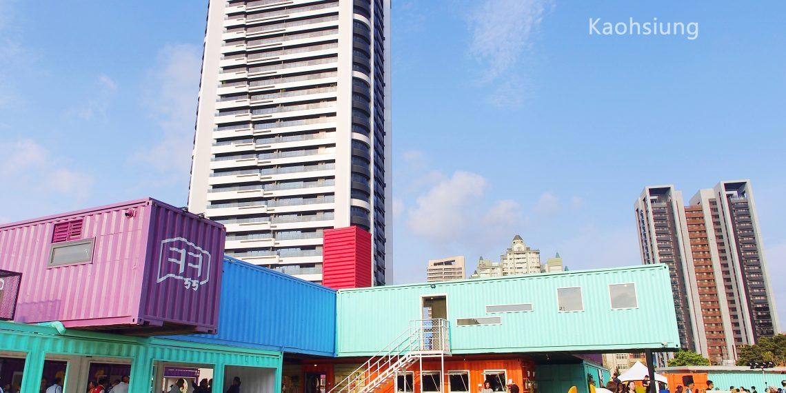 【高雄 Kaohsiung】集盒.KUBIC 亞洲新灣區貨櫃文創聚落 繽紛色系貨櫃屋打卡拍照