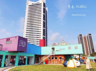 集盒 Kubic就位於IKEA旁 周遭有不少景點  像是台鋁MLD  高雄圖書館總館  展覽館等 鄰近高雄港的亞洲新灣區  似乎也逐漸成為高雄的中心地帶