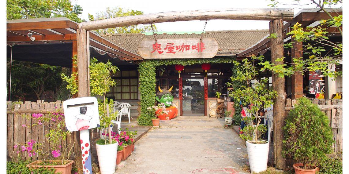 【嘉義 Chiayi】民雄鬼屋咖啡下午茶與風和日麗的民雄鬼屋探險