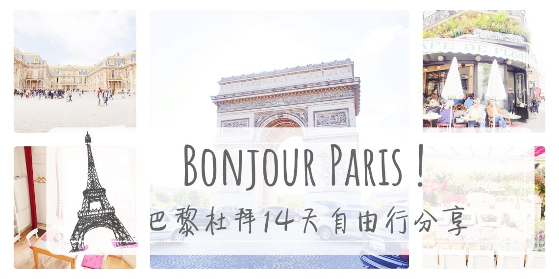 【巴黎 杜拜】12天巴黎杜拜自助實用小札記 費用/行程/安全/交通/退稅