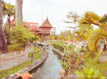 來到屏東的內埔 有一間泰式高腳屋餐廳  濃濃南洋風情好像來了一趟泰國小旅行