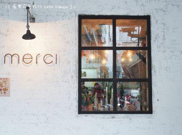 常常會來拜訪的Merci Cafe 前一陣子搬了家  依舊在同一條巷弄裡 餐廳變大了  店面也更有特色