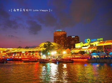 傍晚微涼  漫步在克拉克碼頭 發現新加坡的另一種面貌 日與夜都有不一樣的景色