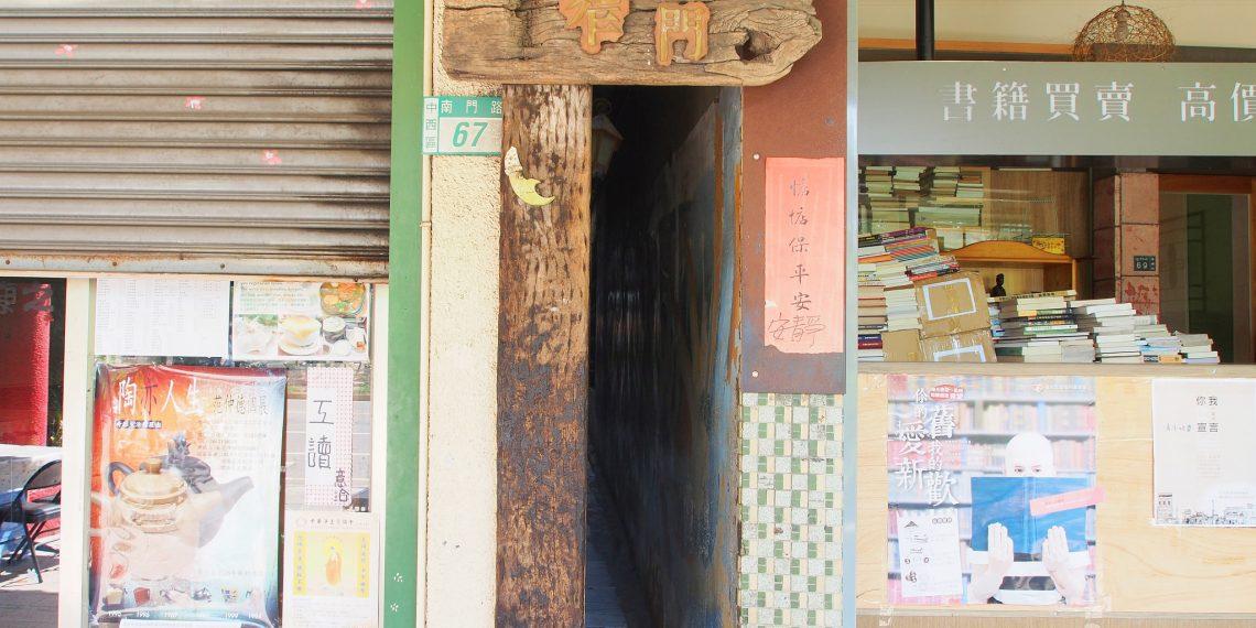 【台南 Tainan】狹窄入口內的懷舊老洋房風格 窄門咖啡