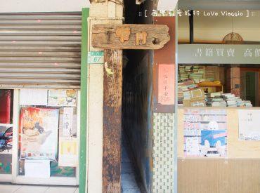 之前經過孔廟商區時發現這個不起眼的小招牌 如果沒有仔細看  還不會發覺是窄門咖啡店的入口 這天終於找了時間進來一探究竟