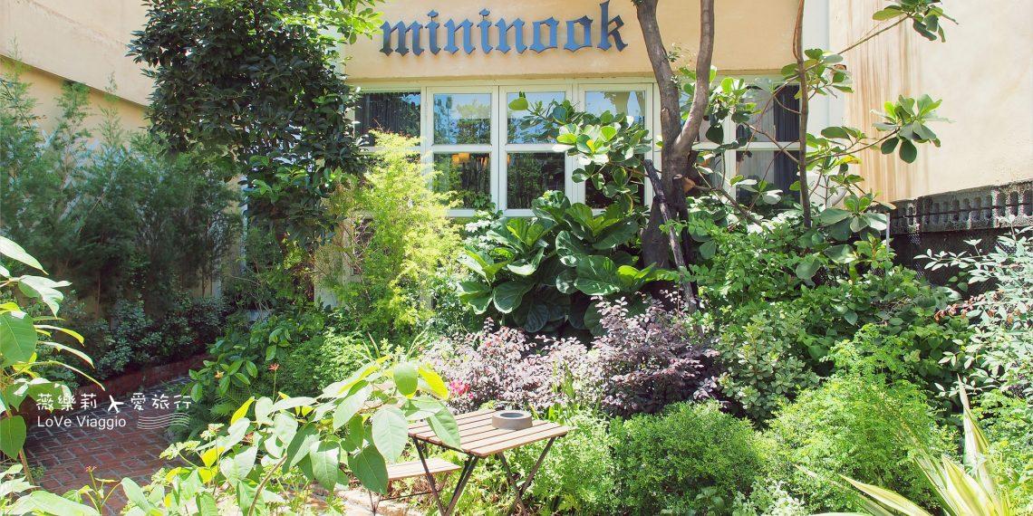 【高雄 Kaohsiung】隱藏車水馬龍的都市小花園 角落MINI NOOK早午餐