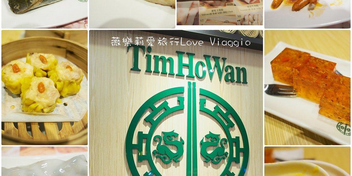 【台北Taipei】品嚐香港米其林一星港式點心 添好運台北分店 TimHoWan