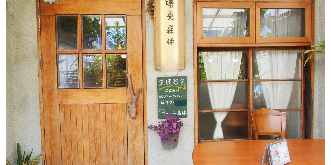 【台東 Taitung】曙光森林 台東慢活之手工窯烤麵包的早午餐時光