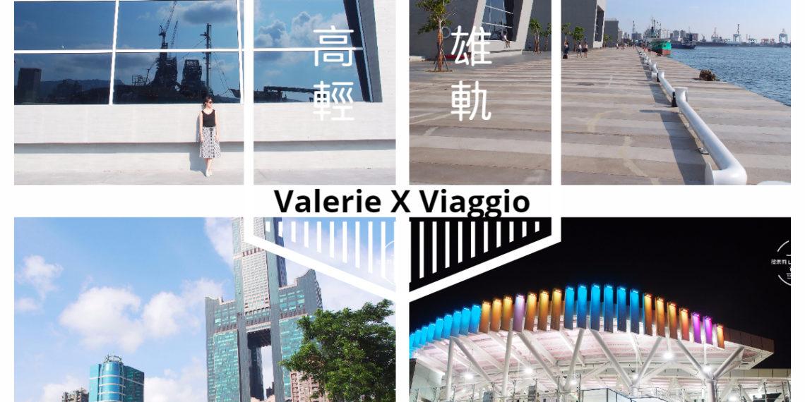 【高雄 Kaohsiung】輕軌旅行高雄港灣 光榮碼頭 海洋文化流行音樂中心 旅運中心 亞洲新灣區