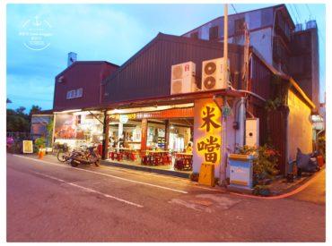 之前在電視看過食尚玩家介紹這間米噹 在花蓮市區頗有人氣 這間結合了泰式風味與碳烤料理餐廳 看完介紹後一直很想來嚐試看看