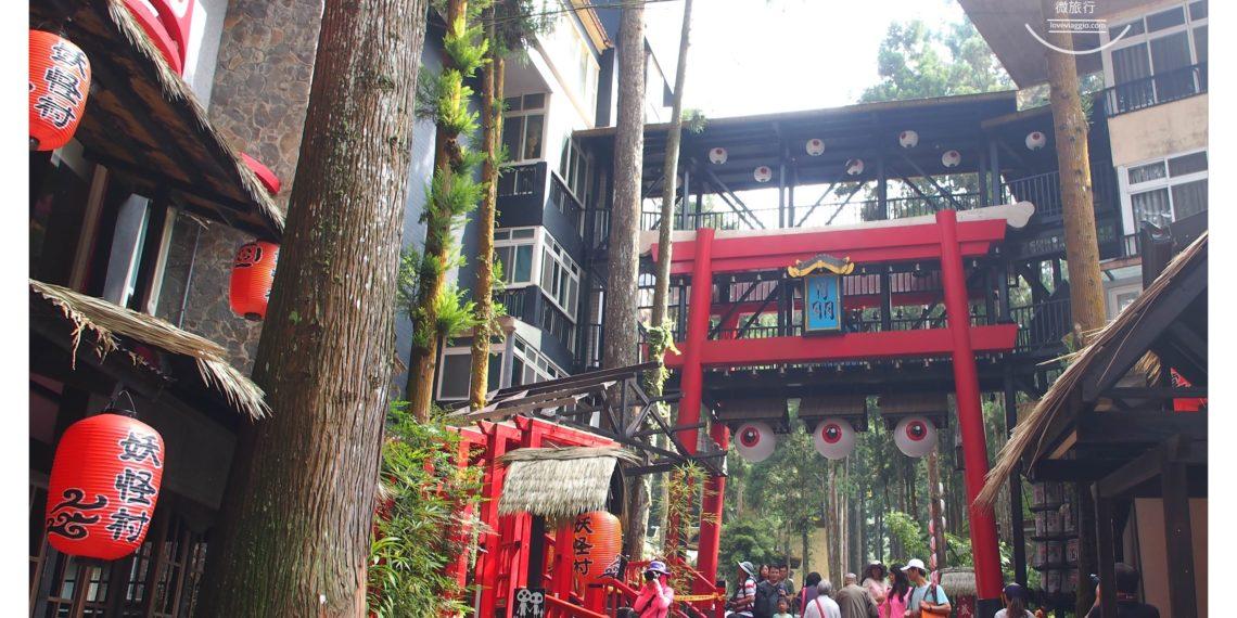 【南投 Nantou】溪頭妖怪村主題飯店 不小心跌進日本妖怪童話村莊的世界