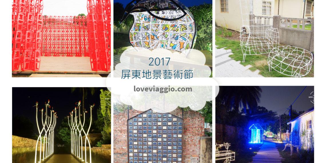 【屏東 Pingtung】2017地景藝術節 穿梭勝利新村巷弄的裝置藝術 探訪老眷村記憶