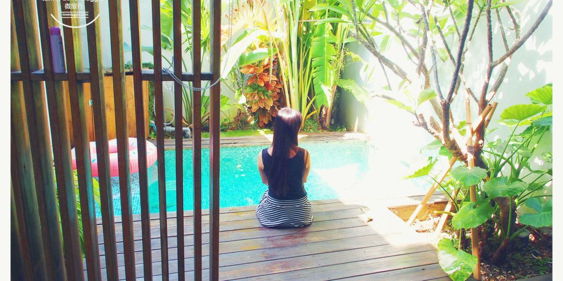 【墾丁 Kenting】隱 半島 原始峇里島風泳池Villa 手做美味餐點 讓人待了就不想出門