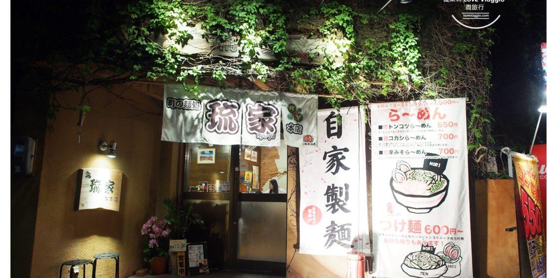 【沖繩 Okinawa】琉家拉麵 國際通美食餐廳 琉焦蒜豬骨拉麵濃厚系美味湯頭