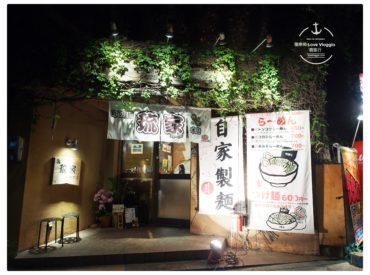 前幾天吃了人氣的通堂拉麵 琉家拉麵的評價絲毫不遜色 店內有中文菜單 還貼上一些香港旅遊書的推薦文宣 我們沒有遇到台灣人倒是看到幾個香港人來