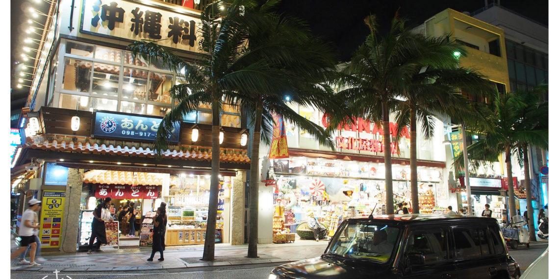 【沖繩 Okinawa】國際通逛街購物 超便宜大國藥妝 DFS免稅店Jo Malone比台灣划算