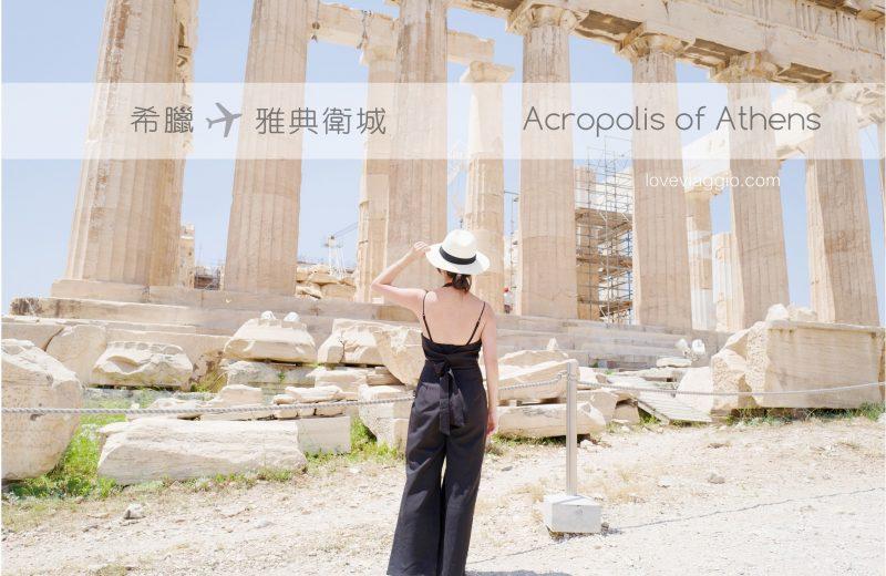 雅典衛城 @薇樂莉 Love Viaggio | 旅行.生活.攝影